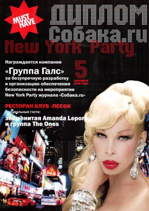 "New York Party от журнала ""Собака.ru"""