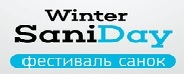 «Фестиваль «Winter SaniDay»